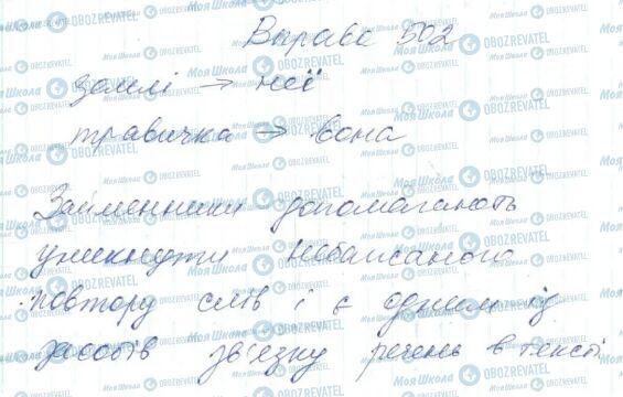 ГДЗ Українська мова 6 клас сторінка 502