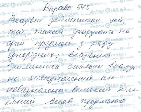 ГДЗ Українська мова 6 клас сторінка 545