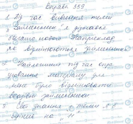 ГДЗ Українська мова 6 клас сторінка 559