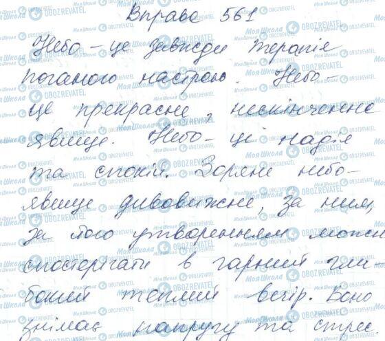 ГДЗ Укр мова 6 класс страница 561