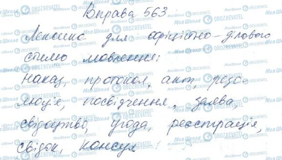 ГДЗ Українська мова 6 клас сторінка 563