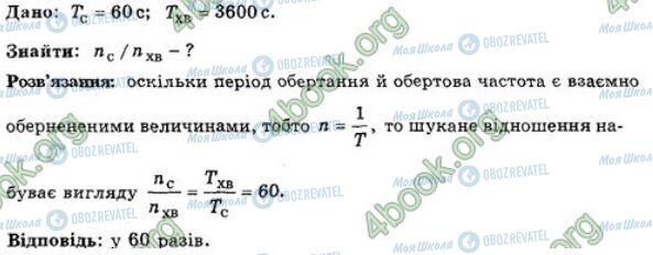 ГДЗ Фізика 7 клас сторінка 13