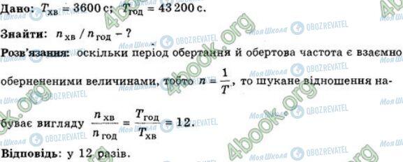 ГДЗ Фізика 7 клас сторінка 14