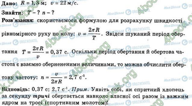 ГДЗ Фізика 7 клас сторінка 16