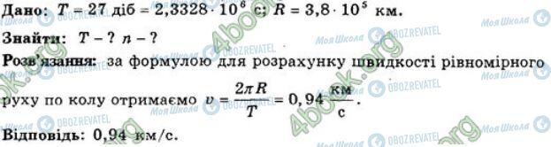 ГДЗ Фізика 7 клас сторінка 17