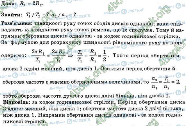ГДЗ Фізика 7 клас сторінка 18