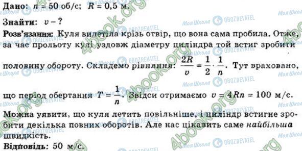 ГДЗ Фізика 7 клас сторінка 21