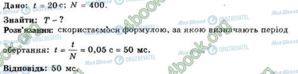 ГДЗ Фізика 7 клас сторінка 2