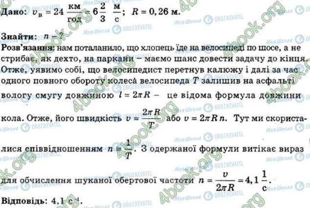 ГДЗ Фізика 7 клас сторінка 25