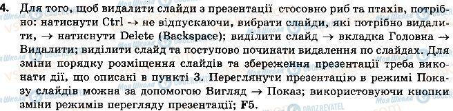 ГДЗ Інформатика 5 клас сторінка 4
