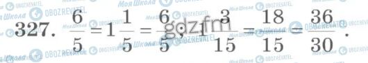 ГДЗ Математика 6 класс страница 327