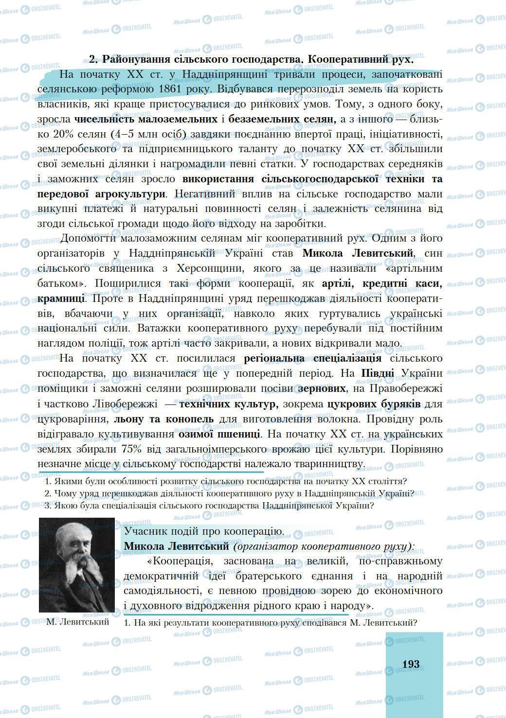 Учебники История Украины 9 класс страница 193