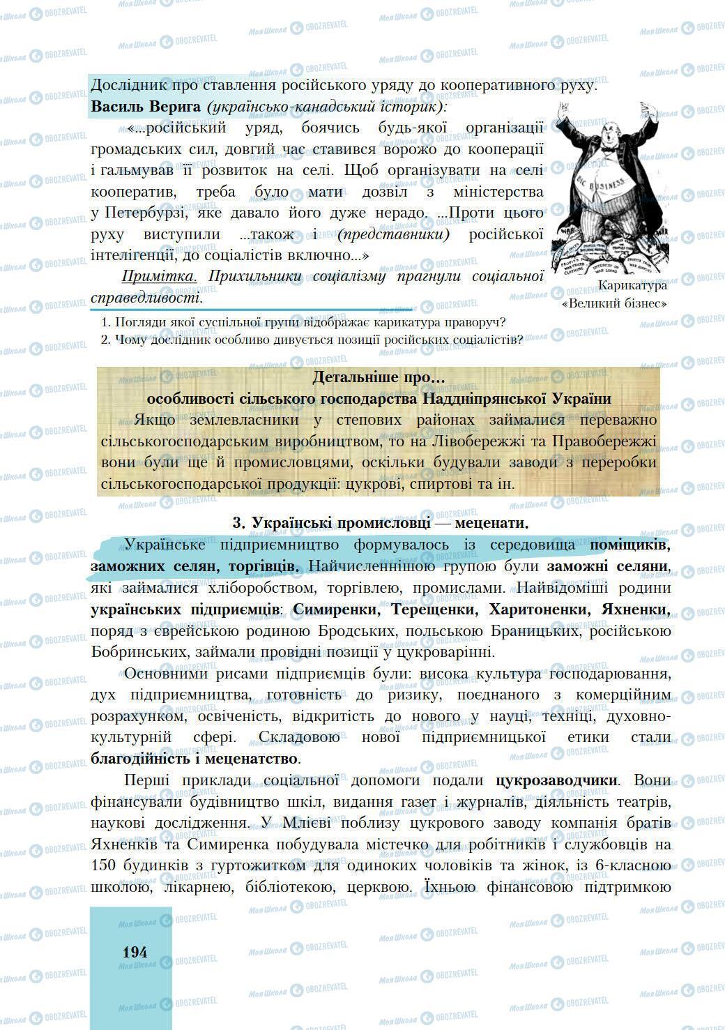 Учебники История Украины 9 класс страница 194