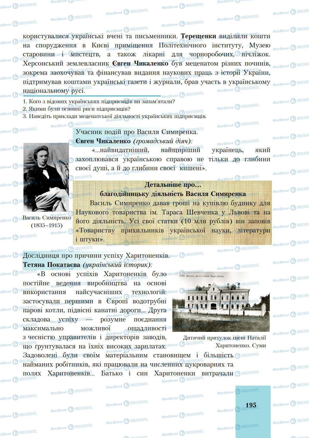 Підручники Історія України 9 клас сторінка 195