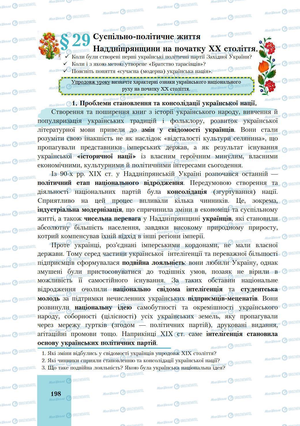 Учебники История Украины 9 класс страница 198