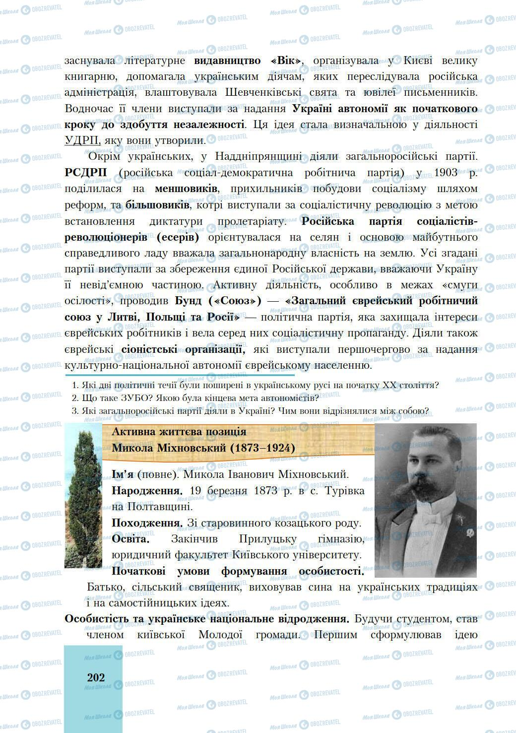 Учебники История Украины 9 класс страница 202