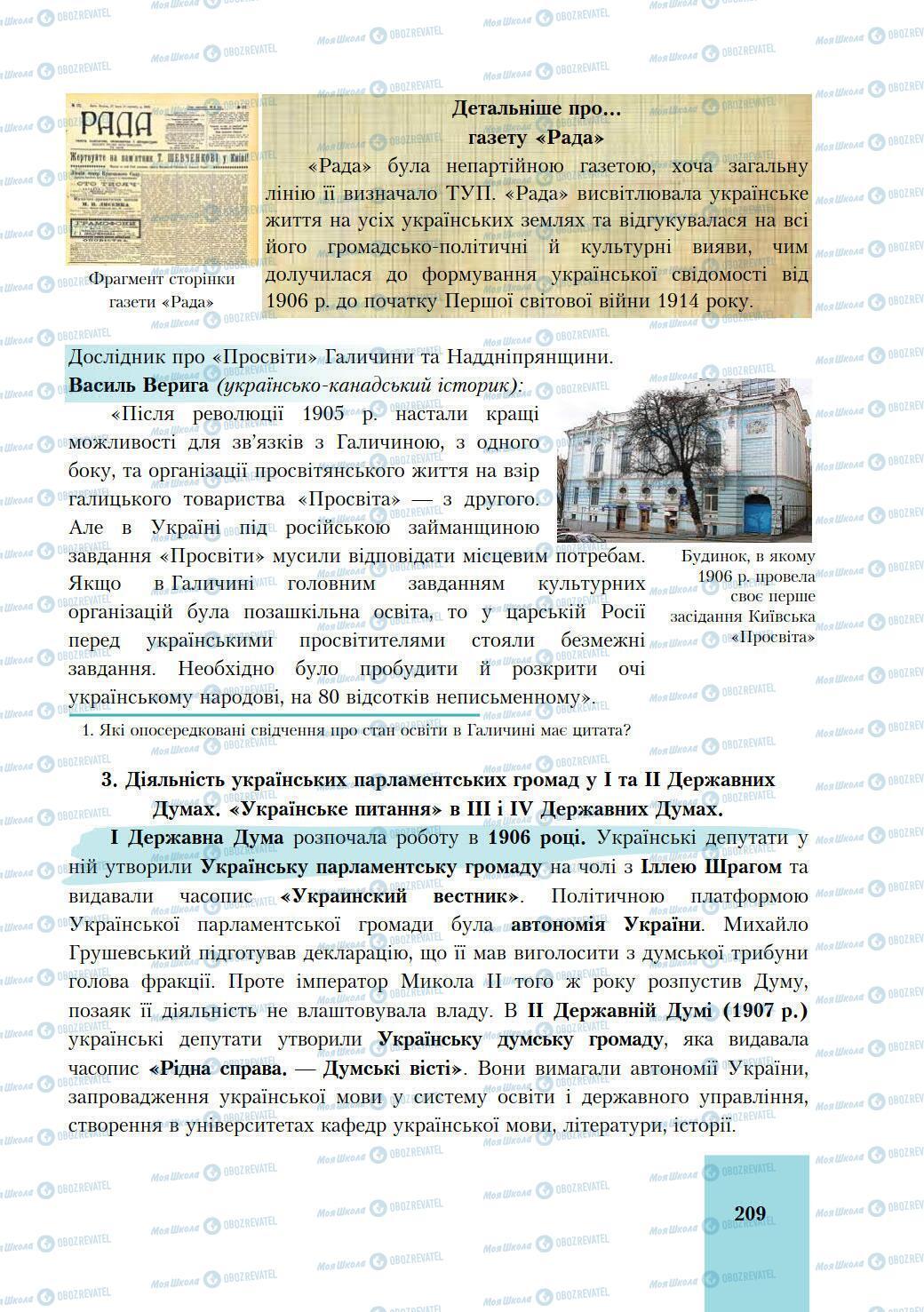 Учебники История Украины 9 класс страница 209