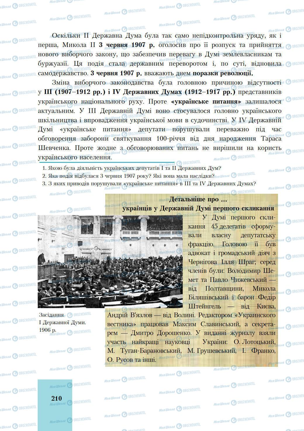 Підручники Історія України 9 клас сторінка 210