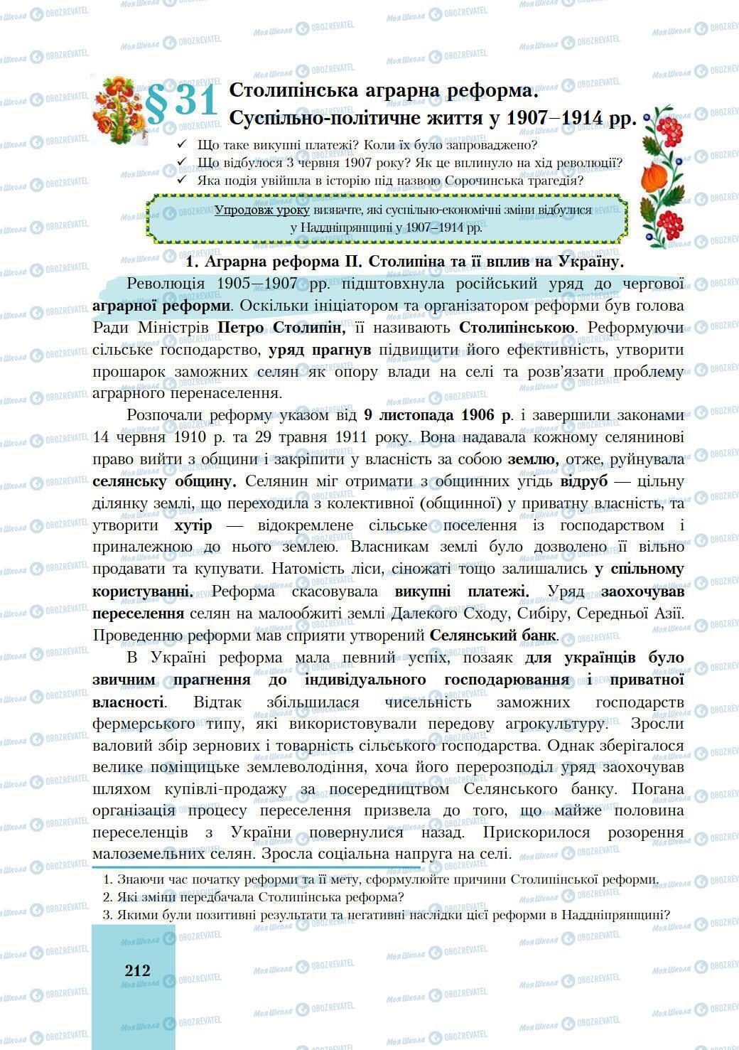 Учебники История Украины 9 класс страница 212