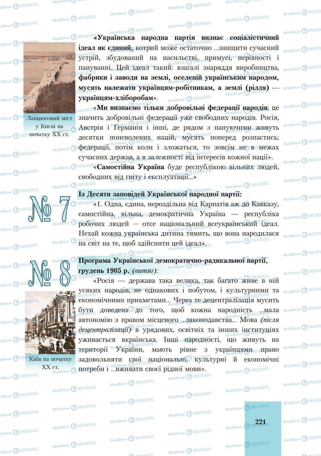 Учебники История Украины 9 класс страница 221