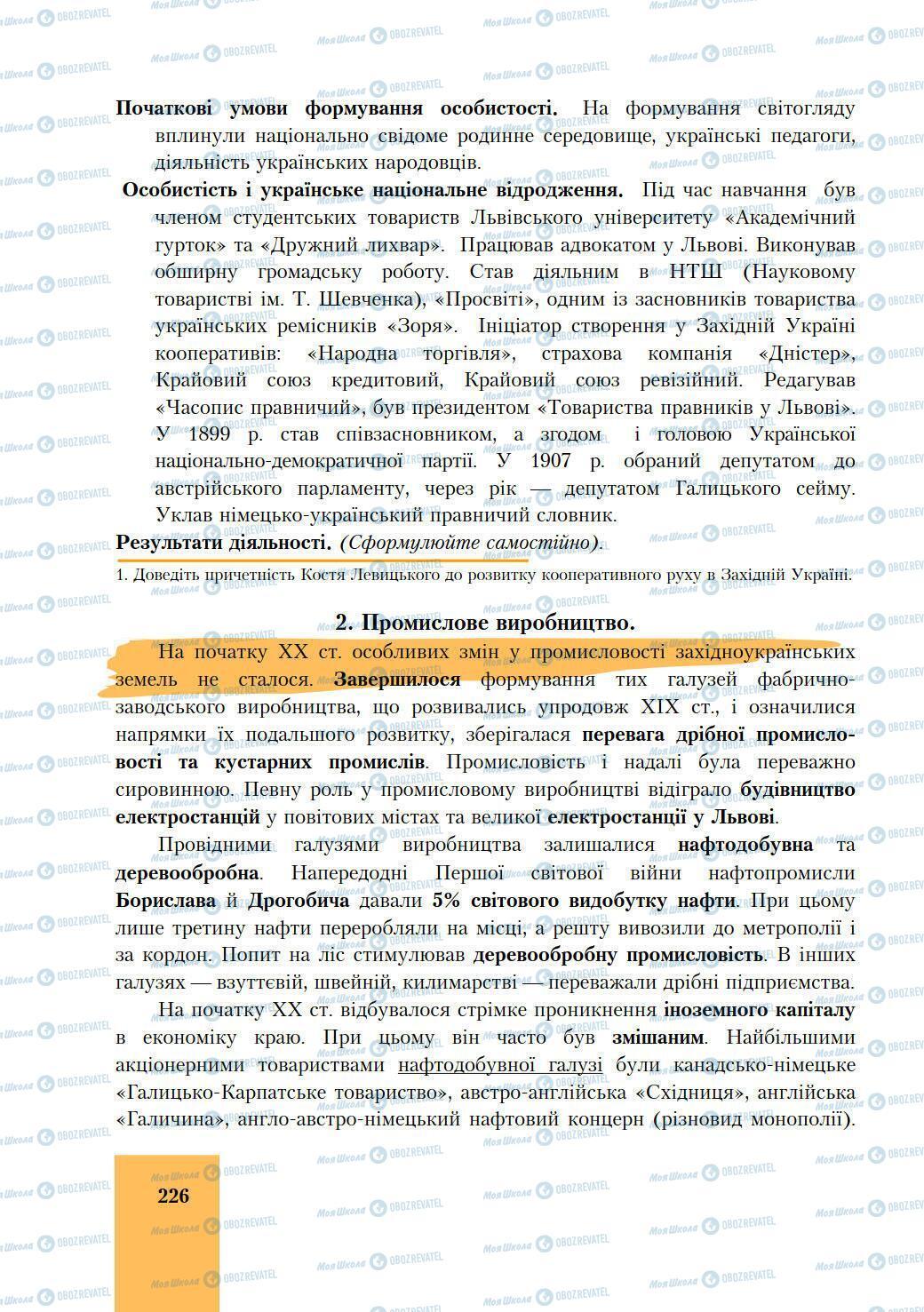 Учебники История Украины 9 класс страница 226