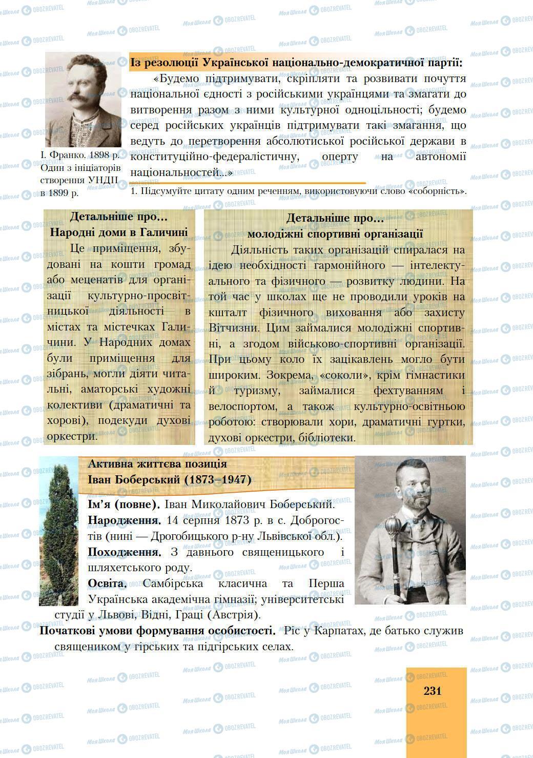 Учебники История Украины 9 класс страница 231
