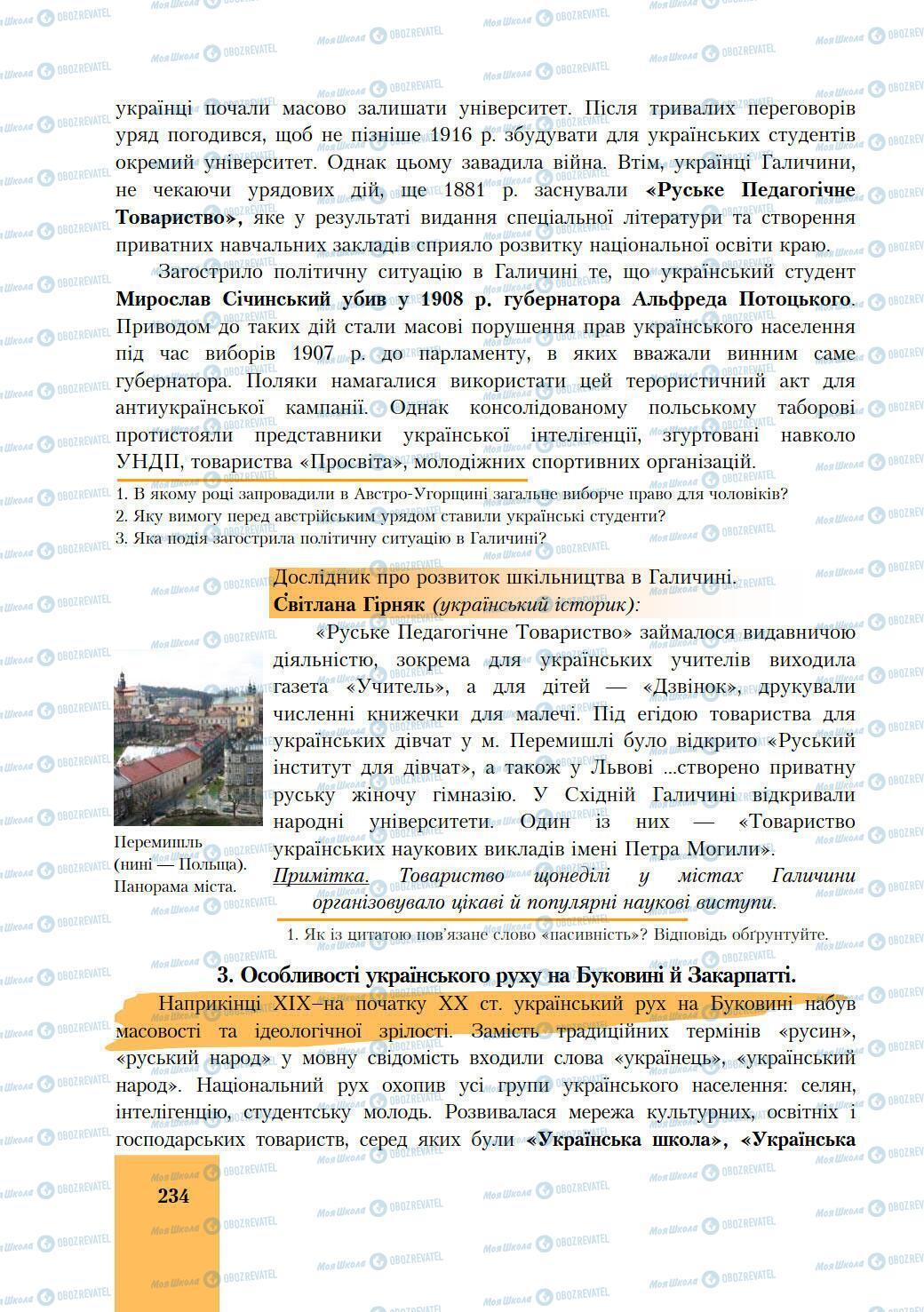Учебники История Украины 9 класс страница 234