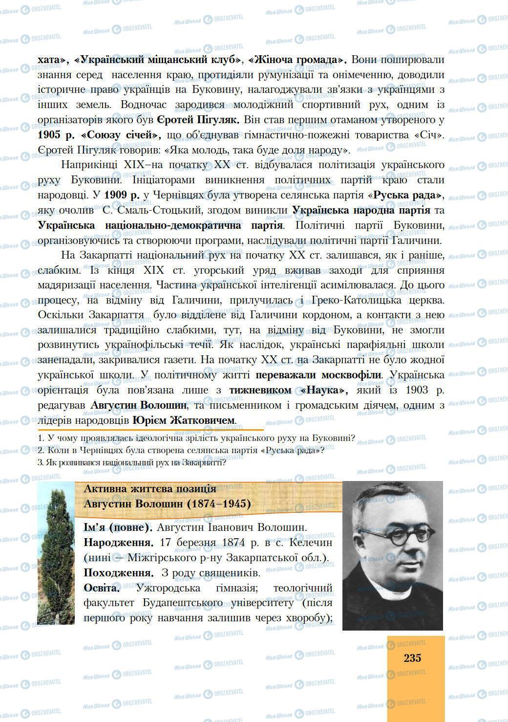 Учебники История Украины 9 класс страница 235