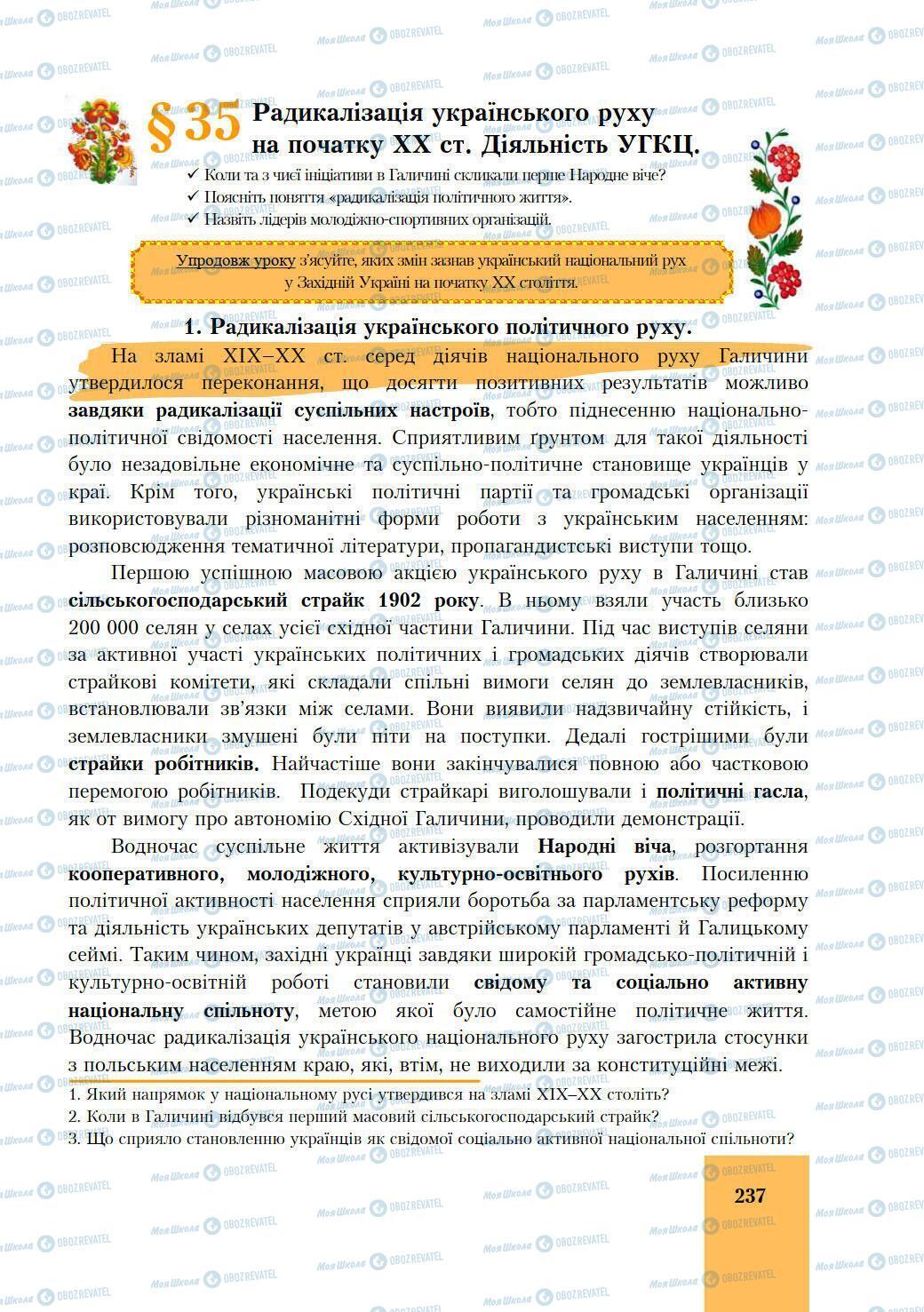 Учебники История Украины 9 класс страница 237