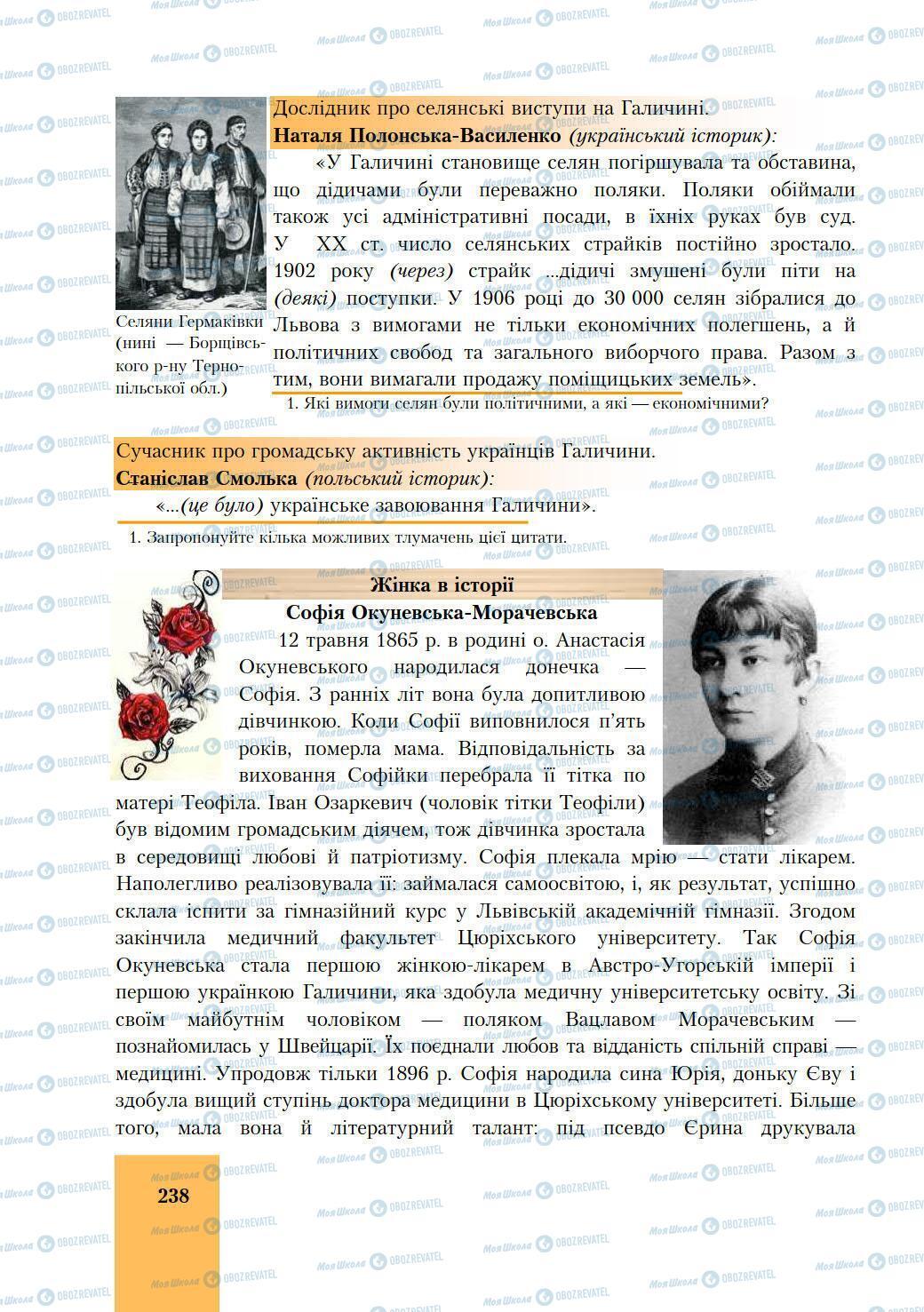 Учебники История Украины 9 класс страница 238