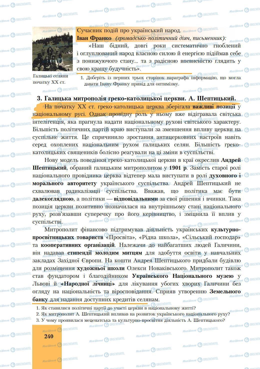 Учебники История Украины 9 класс страница 240