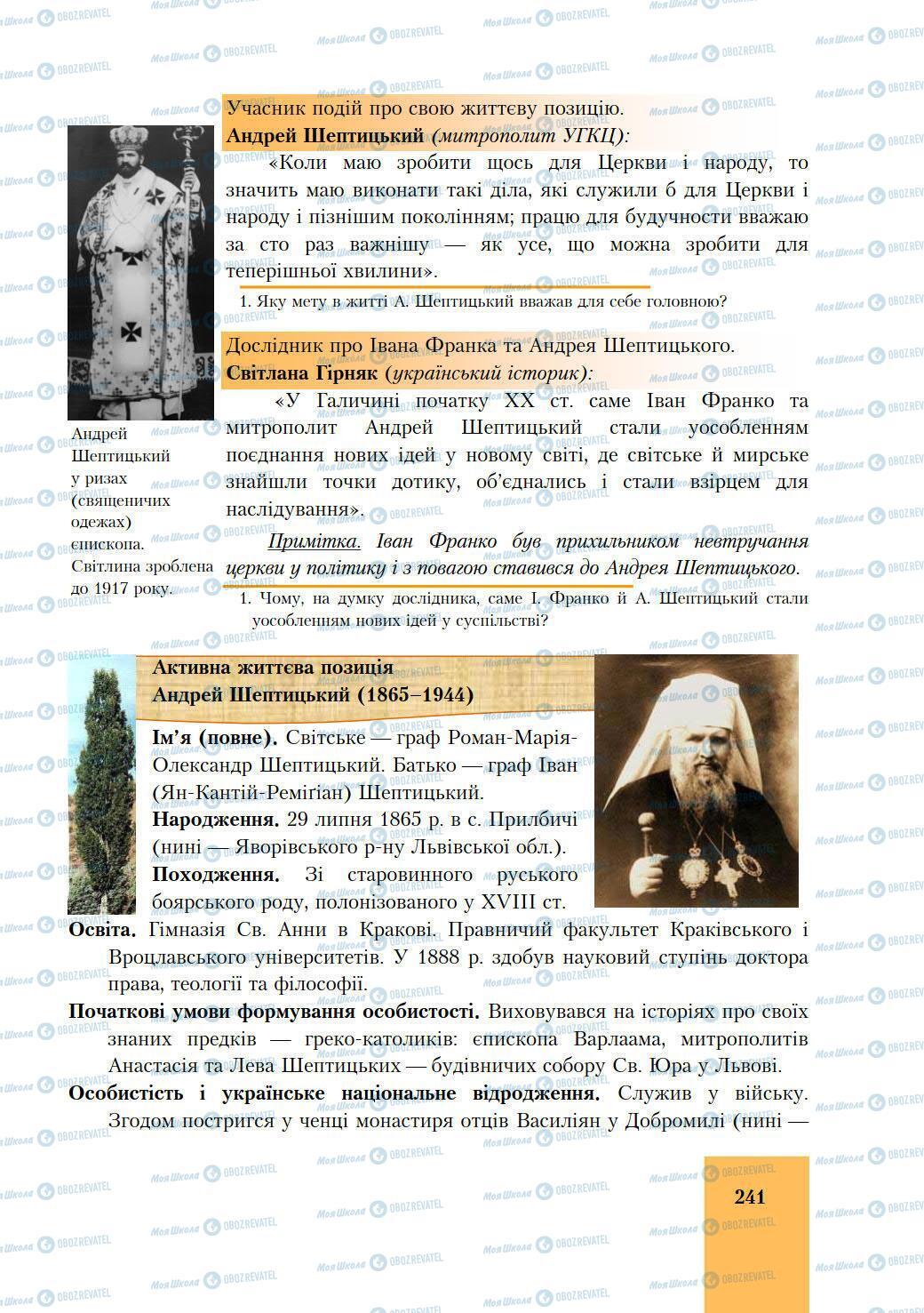 Учебники История Украины 9 класс страница 241