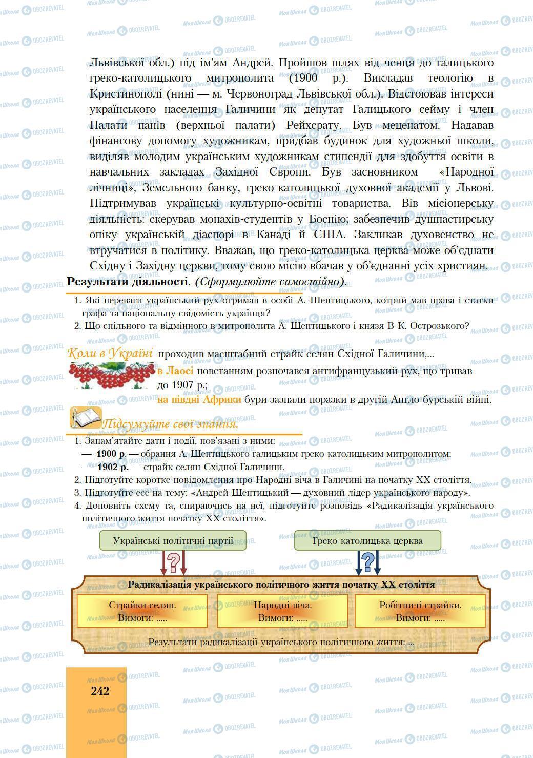 Учебники История Украины 9 класс страница 242