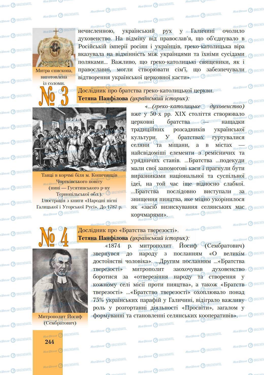 Учебники История Украины 9 класс страница 244
