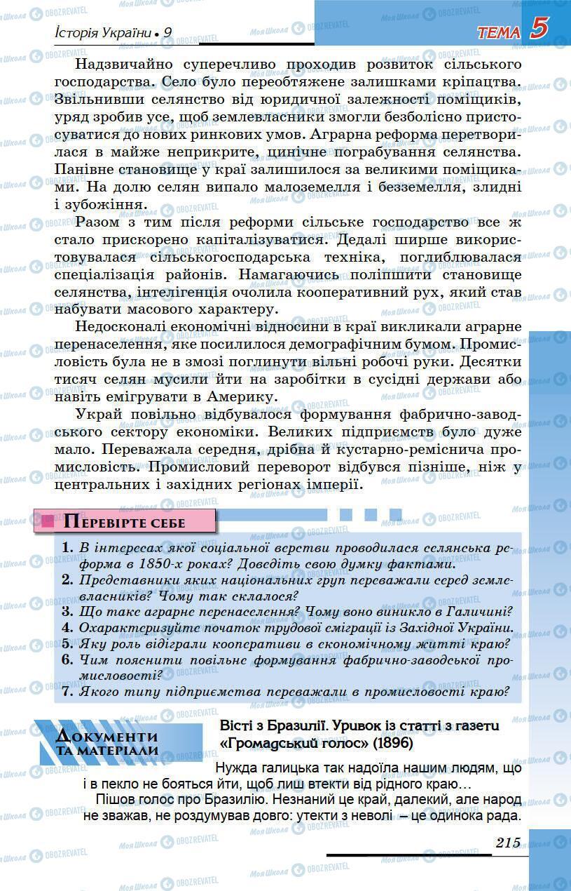 Підручники Історія України 9 клас сторінка 215