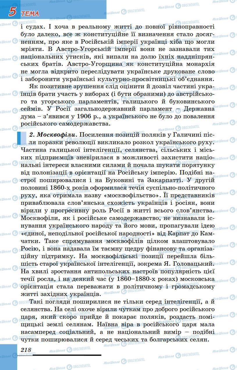 Підручники Історія України 9 клас сторінка 218