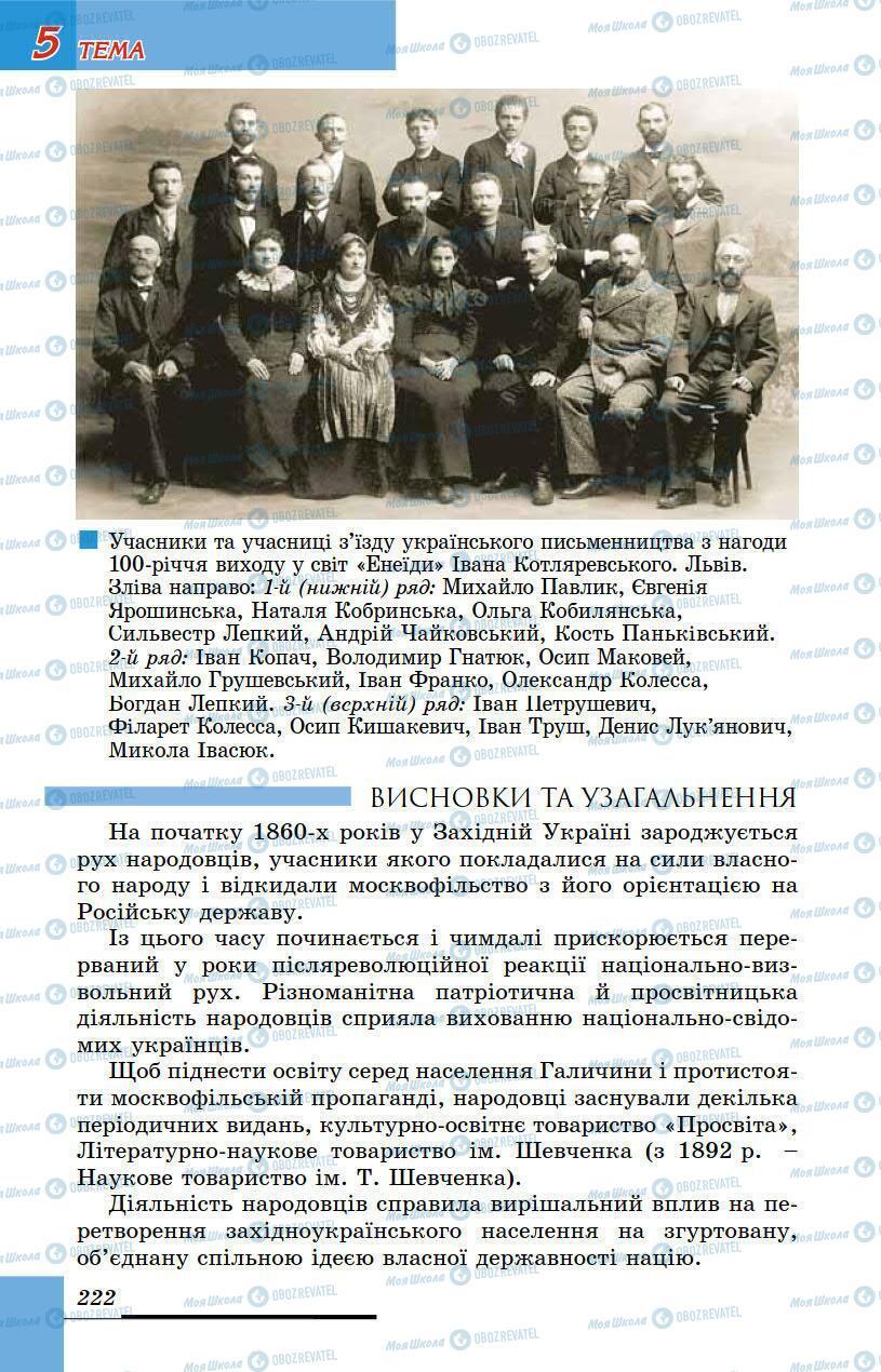 Підручники Історія України 9 клас сторінка 222