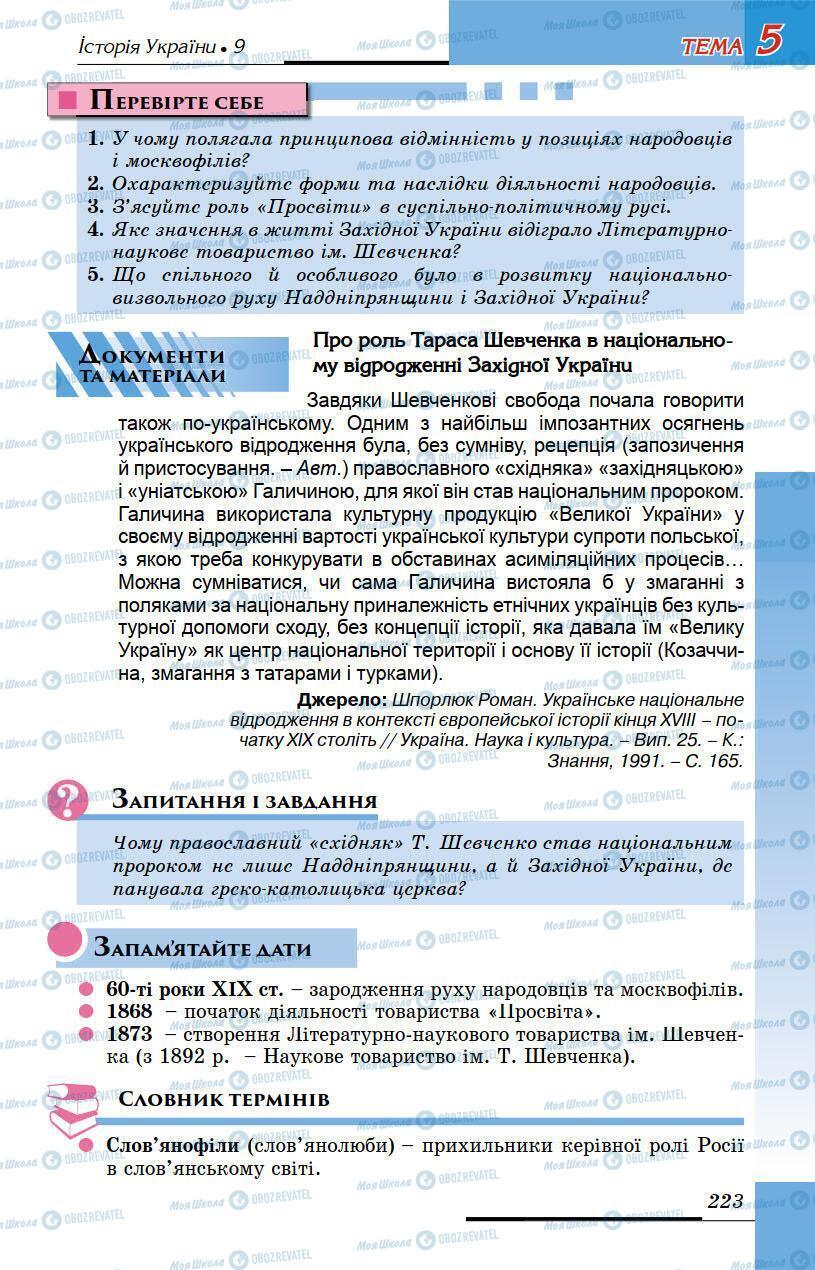 Підручники Історія України 9 клас сторінка 223