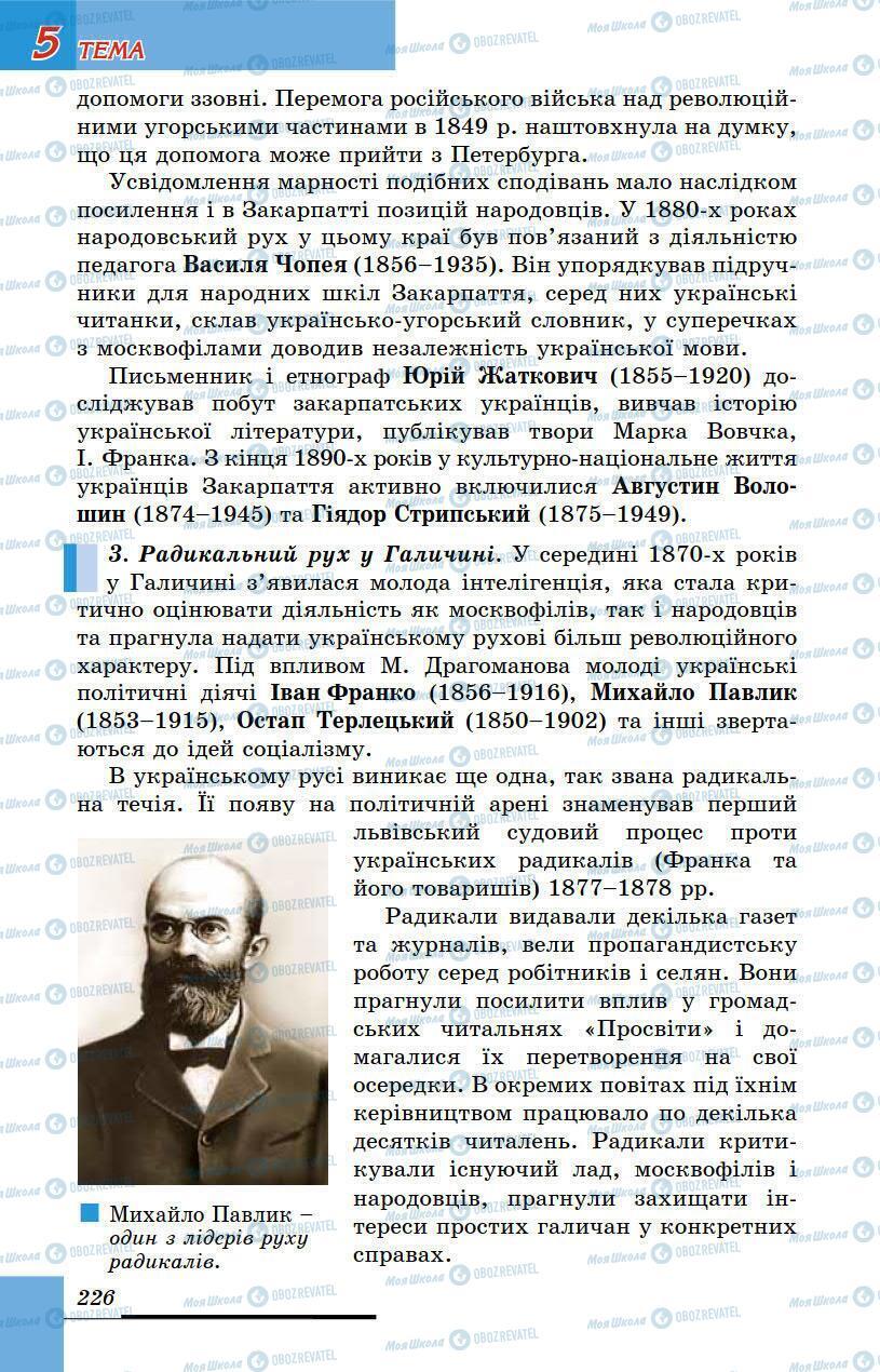Підручники Історія України 9 клас сторінка 226