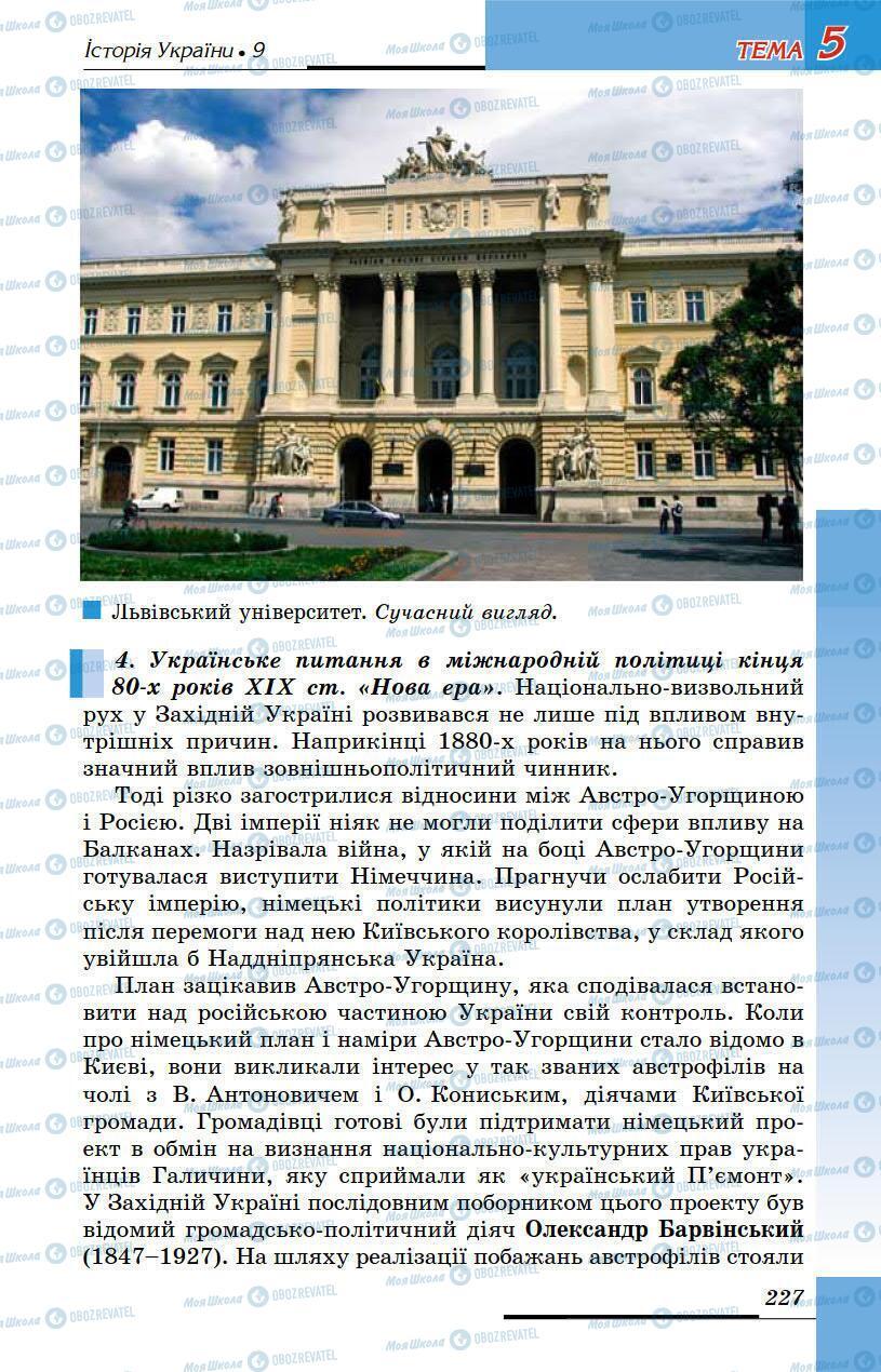 Підручники Історія України 9 клас сторінка 227
