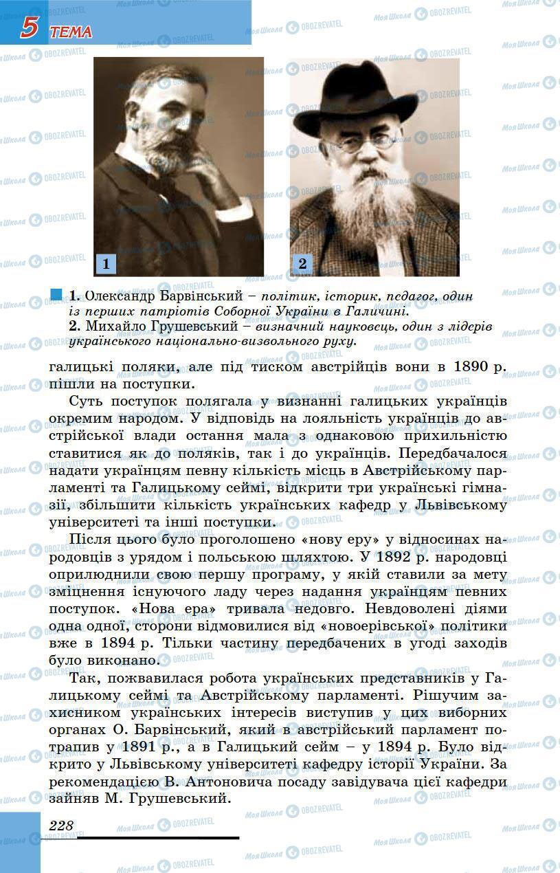 Підручники Історія України 9 клас сторінка 228