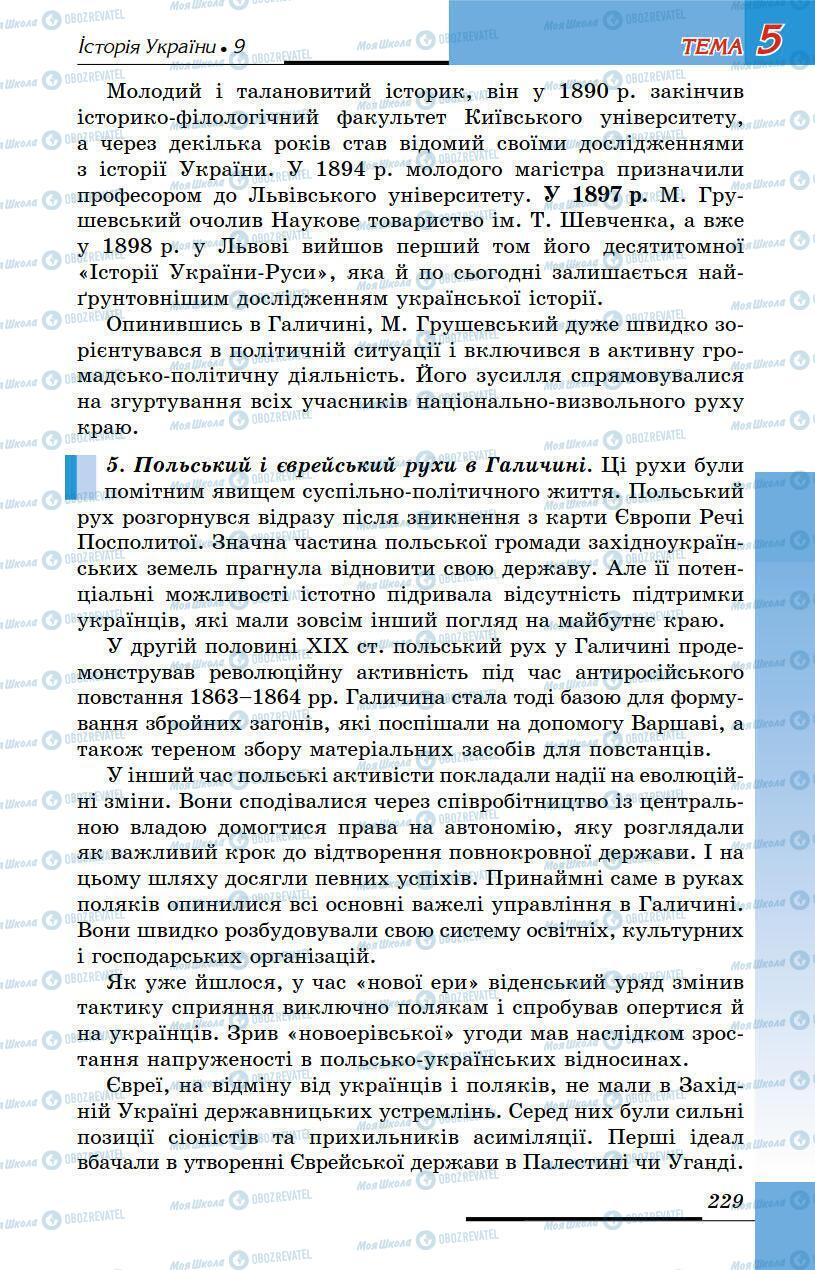 Підручники Історія України 9 клас сторінка 229