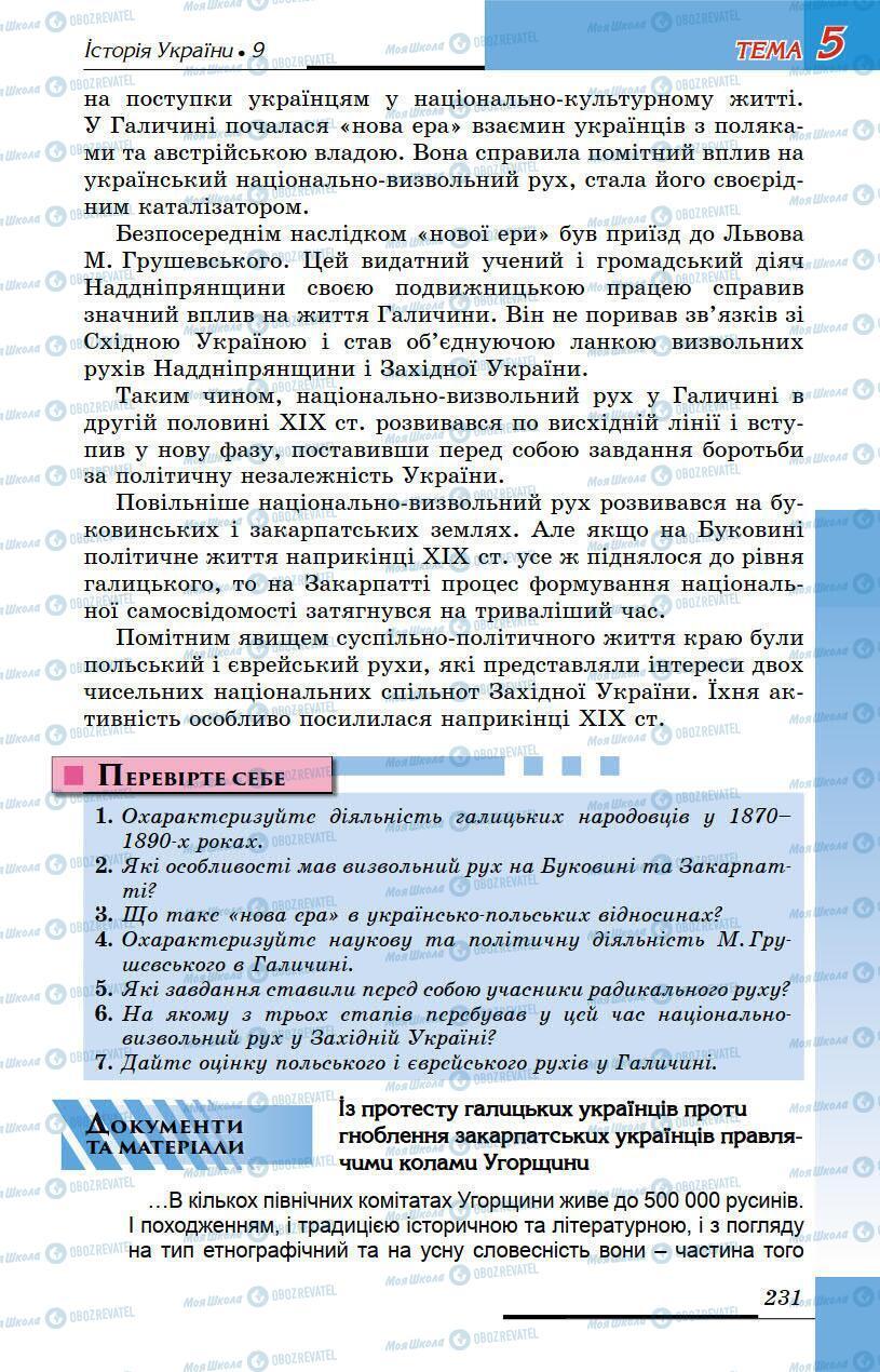 Підручники Історія України 9 клас сторінка 231