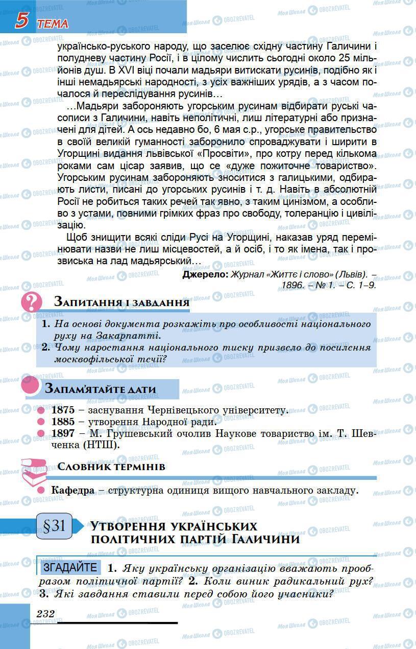 Підручники Історія України 9 клас сторінка 232