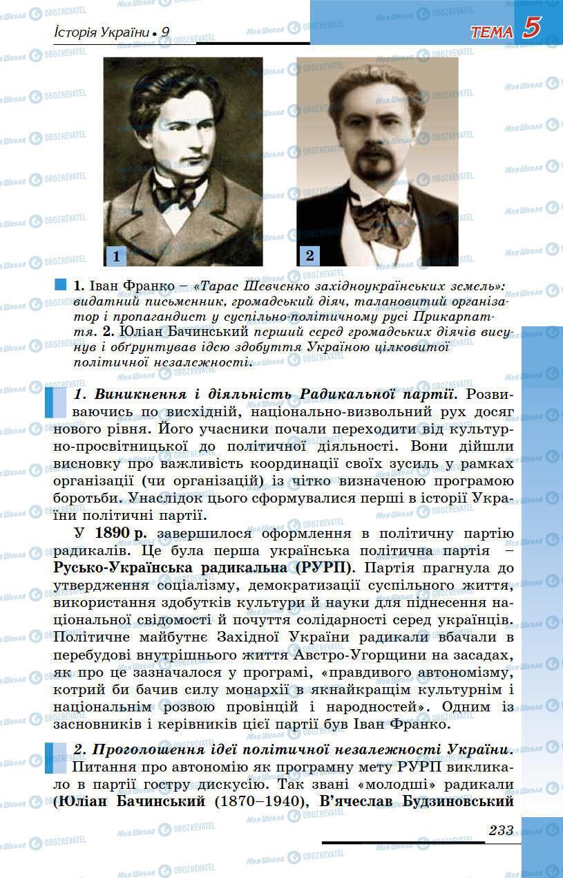 Підручники Історія України 9 клас сторінка 233