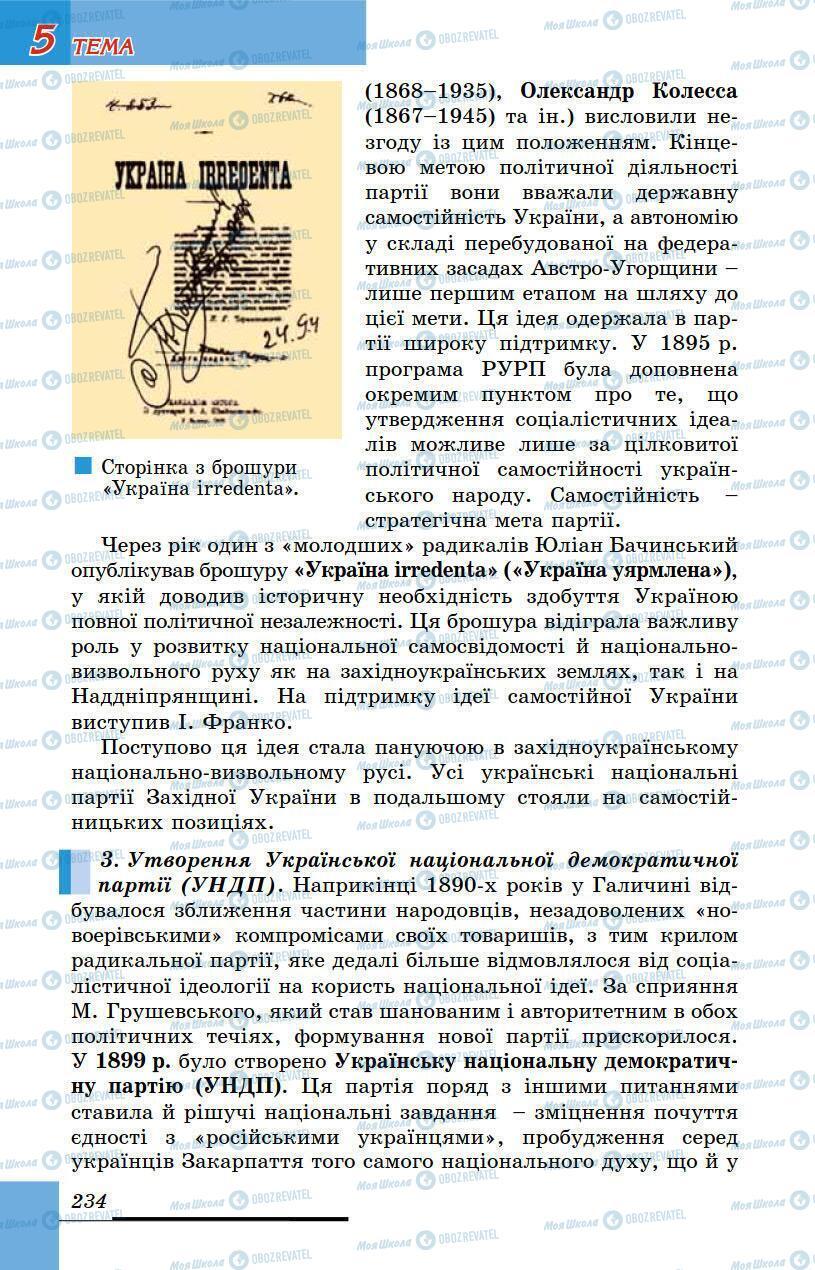 Підручники Історія України 9 клас сторінка 234