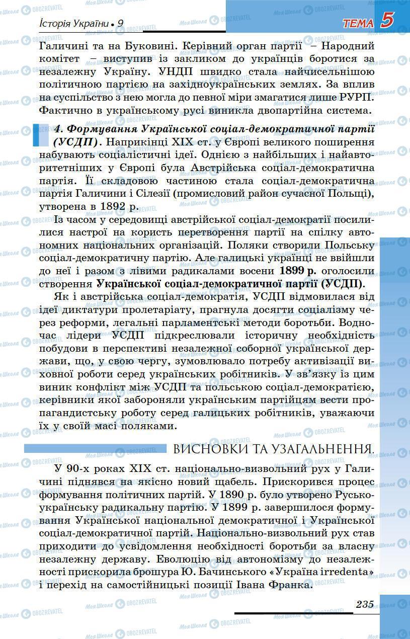 Підручники Історія України 9 клас сторінка 235