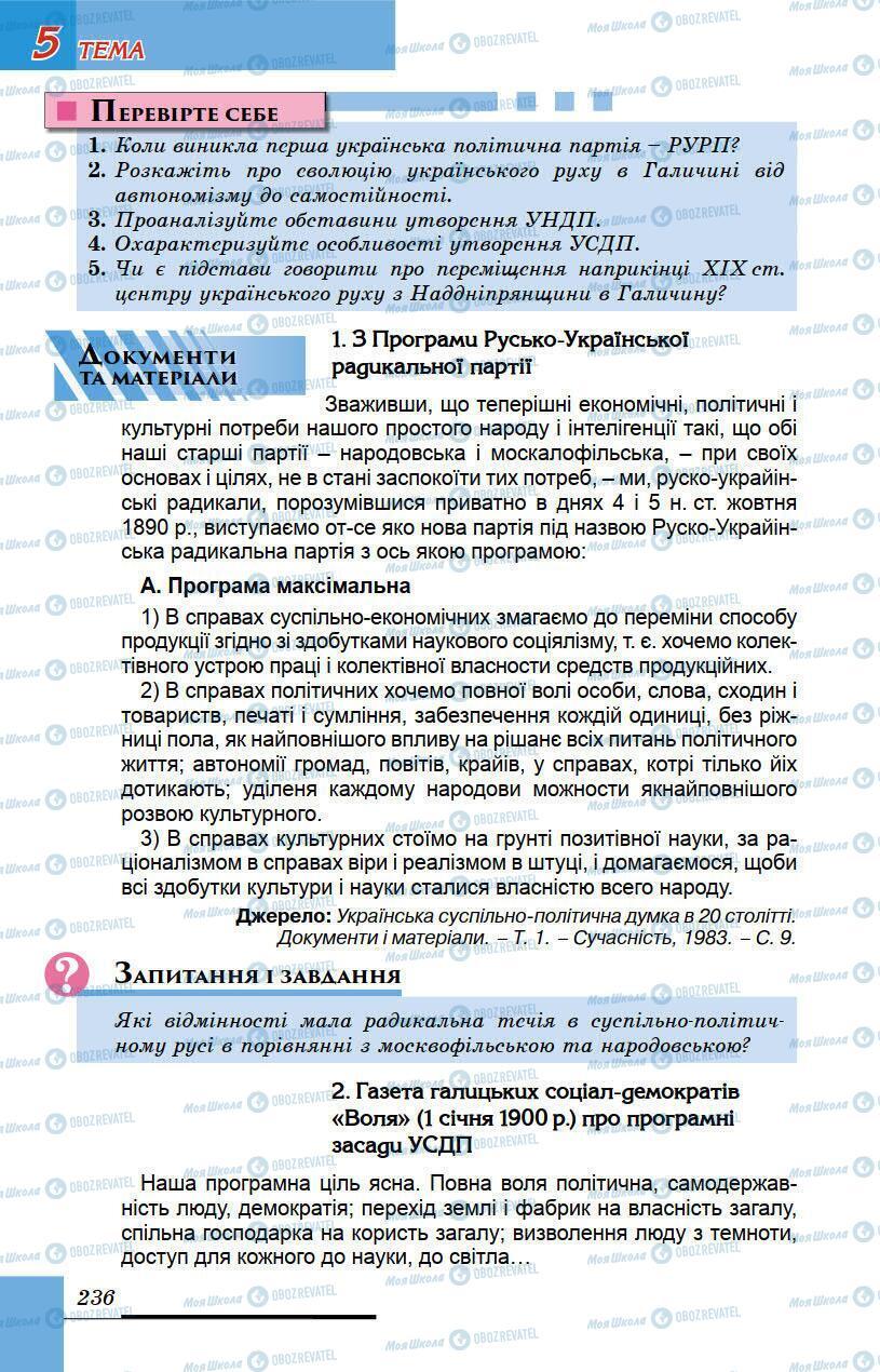 Підручники Історія України 9 клас сторінка 236