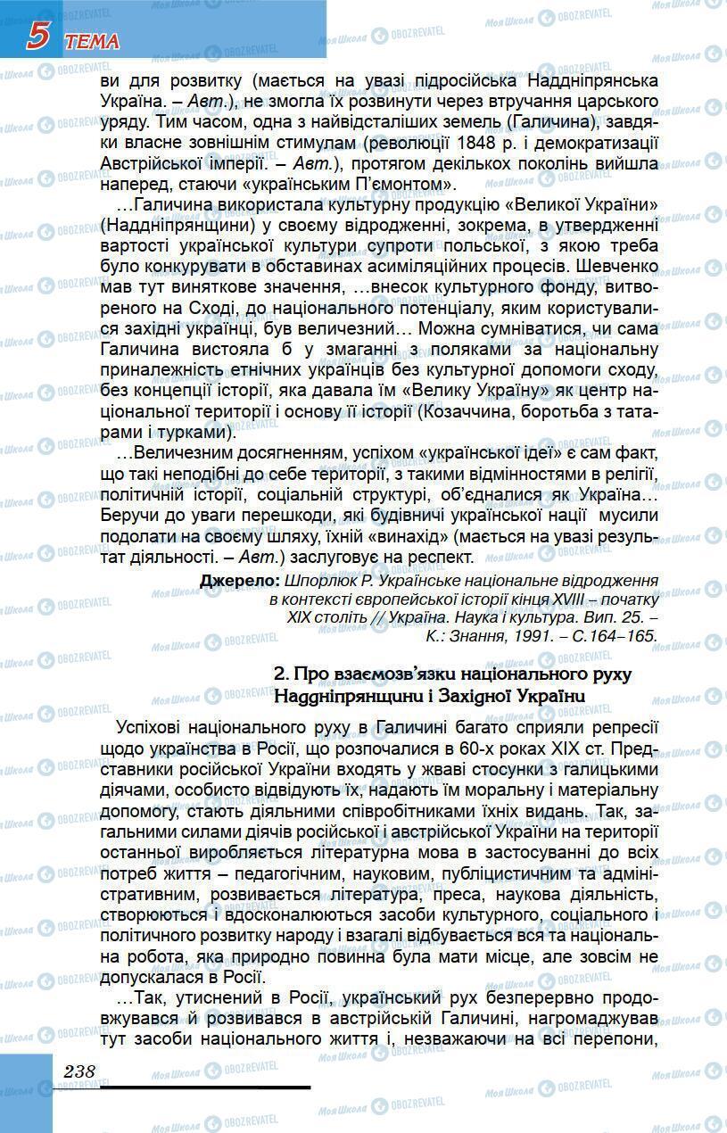 Підручники Історія України 9 клас сторінка 238