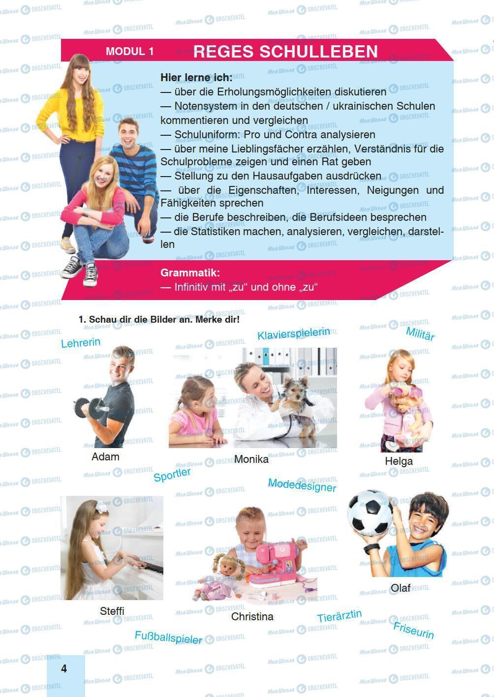Підручники Німецька мова 9 клас сторінка 4